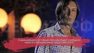 Певец Николай Носков госпитализирован с инсультом