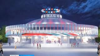 Анонс: объявили новую дату закрытия красноярского цирка на реконструкцию