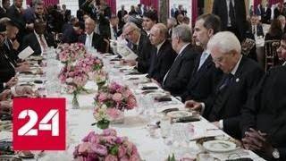 Празднование перемирия: в Париже собрались союзники и противники - Россия 24