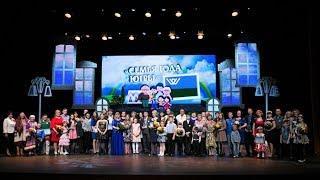 Семья года Югры получит денежный сертификат