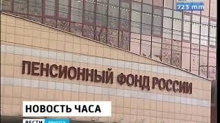 Депутаты Госдумы приняли закон об изменениях пенсионной системы в окончательном чтении