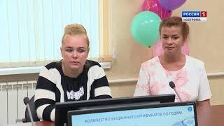 В Костроме вручили 40-тысячный по счёту в области сертификат на маткапитал