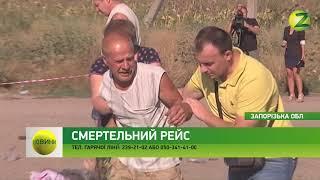 Новини Z - На Запоріжжі страшна ДТП забрала життя 6-х людей - 10.09.2018