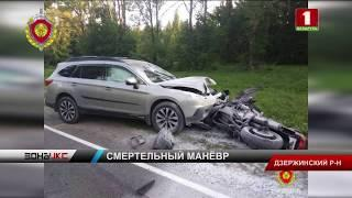 Устанавливаются обстоятельства смертельного ДТП в Дзержинском районе. Зона Х