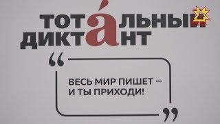 14 апреля пройдет международная акция грамотности Тотальный диктант.