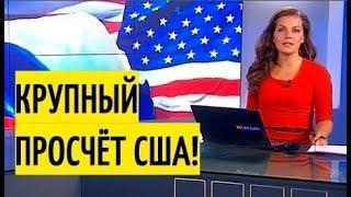 Срочно! Зеркальные меры РФ нанесли УЩЕРБ экономике США! На такой РАСКЛАД Трамп не рассчитывал!