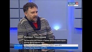 РОССИЯ 24 ИВАНОВО ВЕСТИ ИНТЕРВЬЮ М Ю ТИМОФЕЕВ