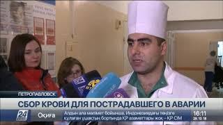 В Петропавловске собирают кровь для пострадавшего в ДТП мужчины