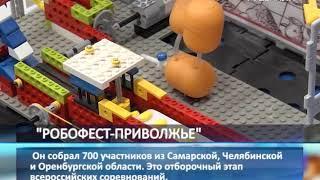 """В Самаре прошел окружной фестиваль """"РобоФест-Приволжье"""""""