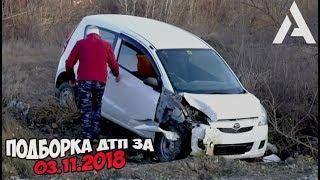 ДТП. Подборка аварий за 03.11.2018 [crash November 2018]
