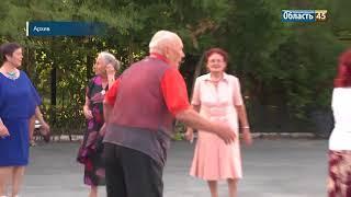 Курганским пенсионерам предложили танцевать за деньги