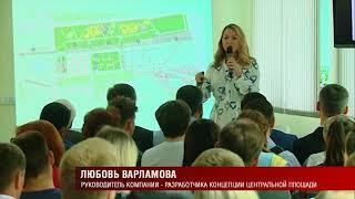 20 07 2018 В Ижевске презентовали новый проект благоустройства Центральной площади