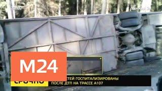 Уголовное дело возбудили по факту ДТП с участием детей в Подмосковье - Москва 24