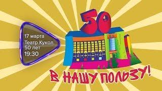 Анонс. Телеверсия юбилея Рязанского театра кукол «50 в нашу пользу!» (17 марта 2018 года)