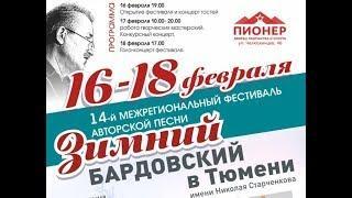 Зимний бардовский в Тюмени имени Николая Старченкова