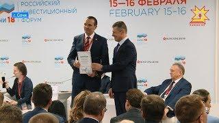 Итоги работы Российского инвестиционного форума.