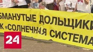 Крах Urban Group: роковой ЖК, топ-менеджер в бегах и 20 тысяч дольщиков - Россия 24