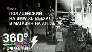 Полицейский  разнес магазин на Алтае. ДТП попало на камеры видеонаблюдения