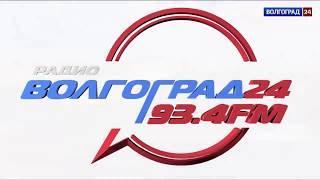 Вещание радиостанции «Волгоград 24» начнется 14 мая