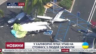 Самолет упал на автостоянку в Калифорнии, погибли пять человек