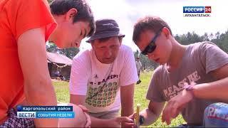 В Кенозерском национальном парке завершилась экологическая смена