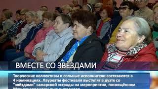 """""""Вместе со звёздами"""" в Самаре выступят люди с ОВЗ"""
