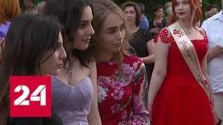 Соревнование для родителей: москвичи тратят на выпускной миллионы - Россия 24