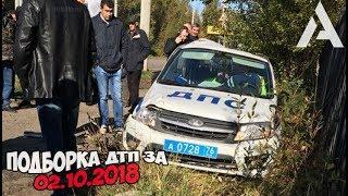 ДТП. Подборка аварий за 02.10.2018 [crash September 2018]