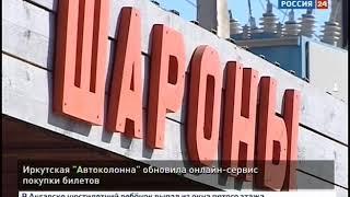 Билеты на промежуточные остановки междугородного автобуса можно теперь купить онлайн в Иркутской обл