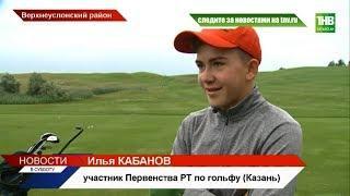 Под Казанью стартовали сразу два соревнования: Первенство и Чемпионат республики по гольфу - ТНВ