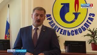 Глава областной столицы Игорь Годзиш с рабочим визитом посетил «Архангельскоблгаз»