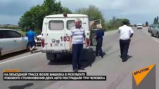 Возле Бишкека две машины ударились лоб в лоб — видео с места ДТП