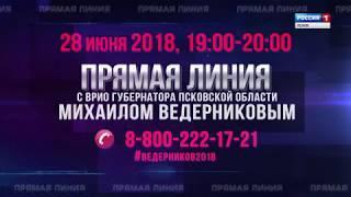 Задай вопрос главе региона Михаилу Ведерникову