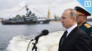 Путин принимает парад ВМФ в Петербурге