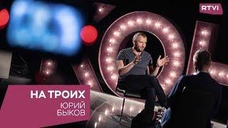 Юрий Быков в программе «На троих»