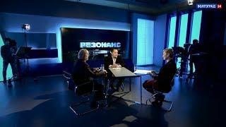 Резонанс. Изменения в Социальный кодекс Волгоградской области. 11.10.18