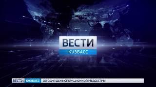 """Вести-Кузбасс"" от 15.02.18"