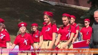 Од пинге. День Государственного флага России