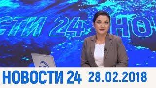 Новости Дагестан за 28 02.2018 год