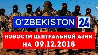 Новости Таджикистана и Центральной Азии на 09.12.2018