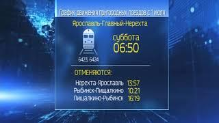 В Ярославской области изменится график движения пригородных поездов