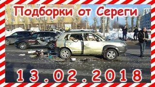 13.02.2018  Новая подборка дтп аварии  происшествия на регистратор февраль