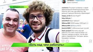 ИКГ Варламов и Шульгин #2