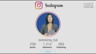 «Женский взгляд» на предложение ограничить использование Instagram