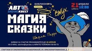 В Ханты-Мансийске пройдёт сказочный «АвтоБИБЛИОквест»