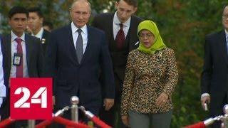Владимир Путин прибыл в Сингапур с трехдневным визитом - Россия 24