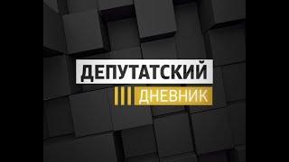 Депутатский дневник. Выпуск 31.10.2018