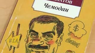 «У книжной полки» Сергей Довлатов