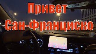 Про дтп в Шереметьево и суд. Рейды МАДИ. Нужен свой автомобиль?!/StasOnOff