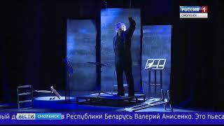 Пьеса израильского драматурга удивила смолян